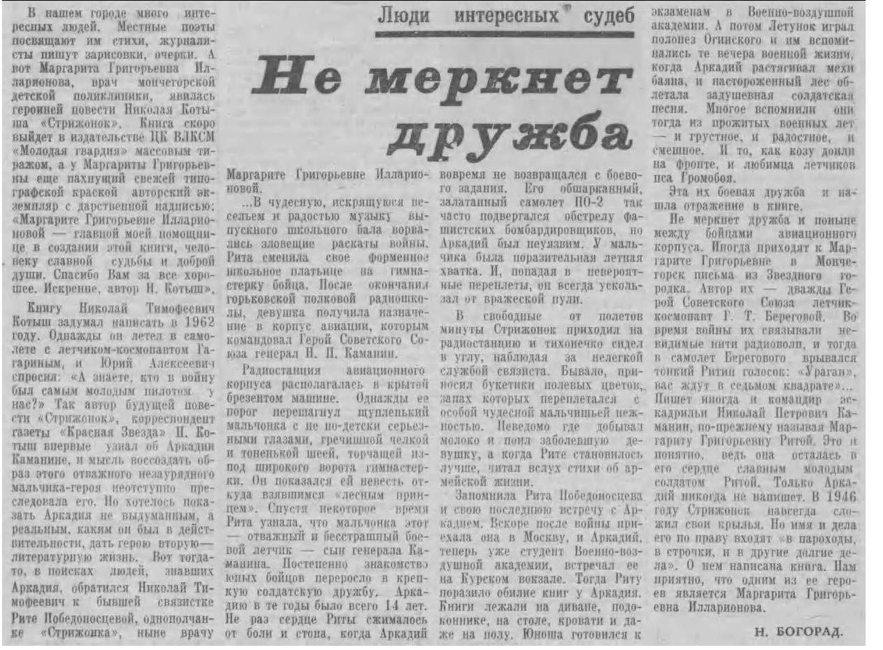illarionova1 1