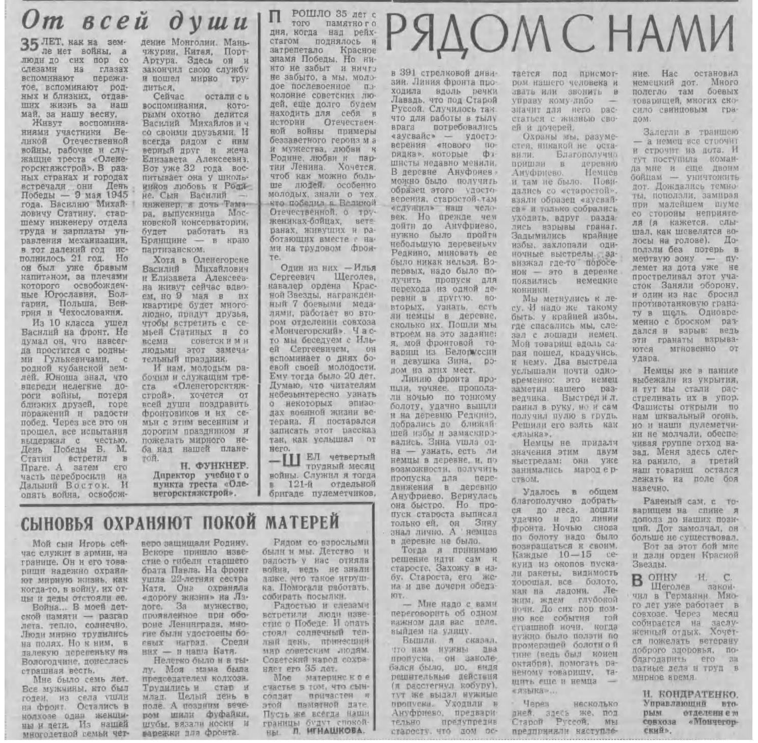 schegolev 1
