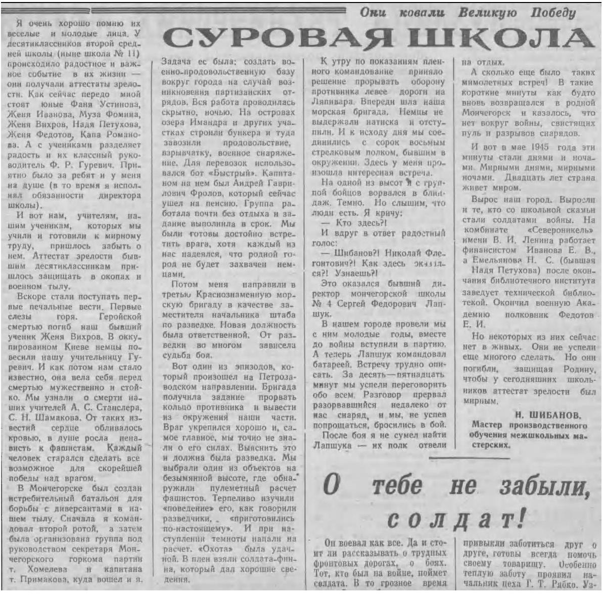 shibanov1 1