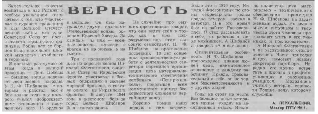 shibanov2 1