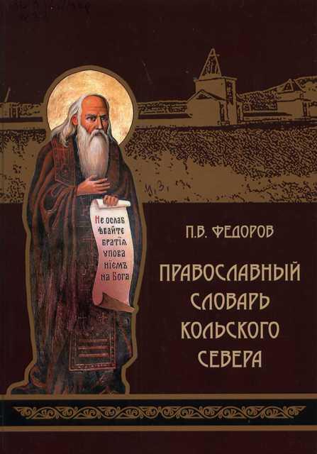 pravoslavni slovary